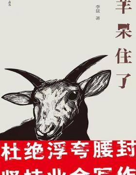 """羊呆住了 知乎名人李盆作品首次结集出版 """"无文体写作""""横空出世,八十九篇作品实验又好玩"""