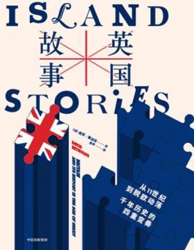 英国故事:从11世纪到脱欧动荡,千年历史的四重变奏 后脱欧时代,重新认识英国