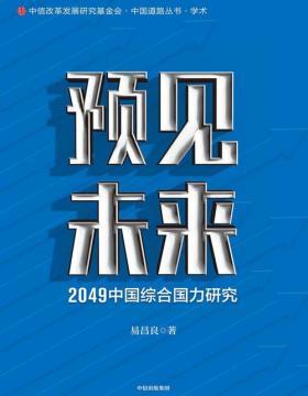 预见未来:2049中国综合国力研究 围绕国家重大发展战略以及第二个百年奋斗目标,分析国情找出短板提出对策