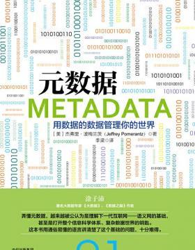 元数据:用数据的数据管理你的世界 认识数据已经成为互联网公民最基本的一课