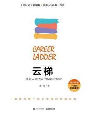 云梯:从新人到达人的职场进化论 用自我提升四步法搭建人生的云梯,助力整个职业生涯的实用指南