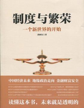 制度与繁荣 看清中国经济未来, 判断地缘政治走向, 防止财富被洗劫 读懂这本书,未来就是透明的!