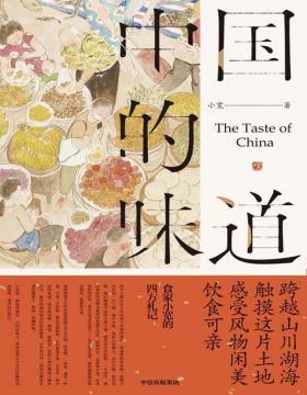 中国的味道 食家小宽的四方札记 跨越山川湖海,触摸这片土地,感受风物闲美、饮食可亲