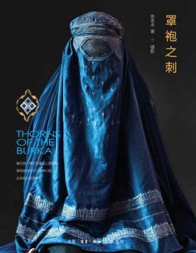 罩袍之刺:女性视角下的阿富汗 从不同角度向我们展示了阿富汗当地普通女性的真实生活