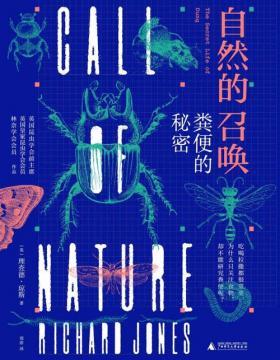 自然的召唤:粪便的秘密 一本书解读粪便的秘密,带你探秘粪食性昆虫的奇妙一生!