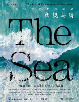 """哲思与海:当我们看海时 我们在想什么 解读人类文明的全新海洋视角,哲学大师的""""读书笔记"""""""