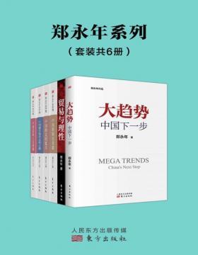 郑永年论中国系列(套装6册) 代表作贸易与理性、中国民族主义新解、中国的知识重建、大趋势:中国下一步等作品