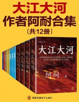 《大江大河》作者阿耐合集(共12册)大江大河(全4册)、欢乐颂(全3册)、都挺好(全2册)、不得往生、食荤者、余生