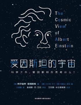 爱因斯坦的宇宙 爱因斯坦深刻的语录文本,全面展示了科学之外,爱因斯坦在思考什么