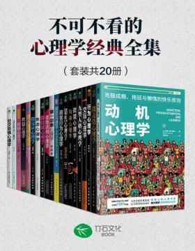 不可不看的心理学经典全集(套装共20册)人人都需要了解的心理百科知识 为我们找到摆脱人生困境的方法