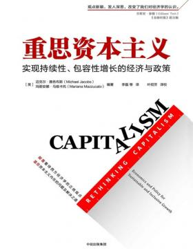 重思资本主义:实现持续性、包容性增长的经济与政策 颠覆看待西方经济学的正统观点,重新思考资本主义的内在问题