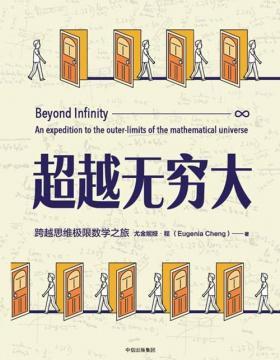 超越无穷大:一次跨越数学边界的冒险之旅 入围英国皇家学会科学图书奖短名单