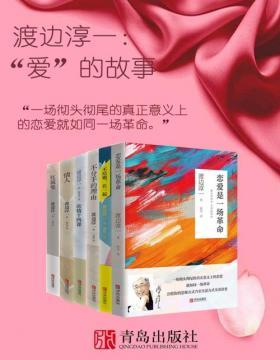 """渡边淳一:""""爱""""的故事(套装共6册)日本著名文学大师渡边淳一关于爱情、人生、自我的最感性也最理性的感悟"""