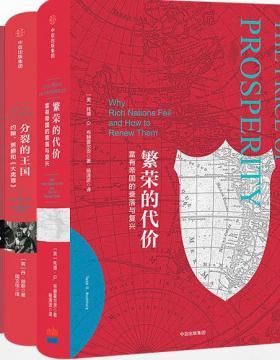 帝国几何系列(全三册)繁荣的代价、分裂的王国、沉重的皇冠