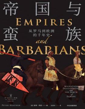 2020-12 帝国与蛮族:从罗马到欧洲的千年史 罗马史诗三部曲收官之作 书写罗马陨落、欧洲诞生的千年大转型