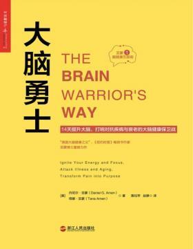 大脑勇士 14天大脑提升计划,100多个重塑生命力成功案例 颠覆你的传统饮食观,开启科学补脑新篇章