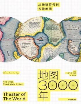 地图3000年:从神秘符号到谷歌地图 从绘制一个村庄到整个宇宙,讲述3000年地图发展史