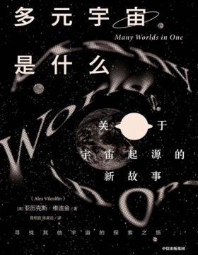 2021-01 多元宇宙是什么 理论物理学家陪你思考宇宙的命运 除了我们这个世界,是否存在其他的世界?