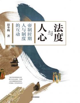 2021-01 法度与人心:帝制时期人与制度的互动 我们华夏传统的政治文化还有宋朝那种最好的状态 尽管脆弱,但毕竟曾经存在