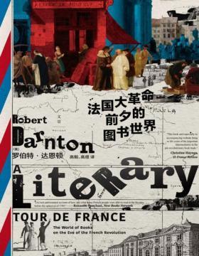 2021-01 法国大革命前夕的图书世界 集50年档案研究之大成,全面复原法国大革命前的社会生活与大众阅读状况