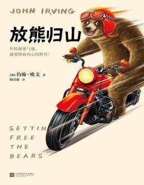2021-03 放熊归山 当代文坛小说宗师约翰·欧文出道杰作!年轻就要气盛,就要释放内心的野兽!