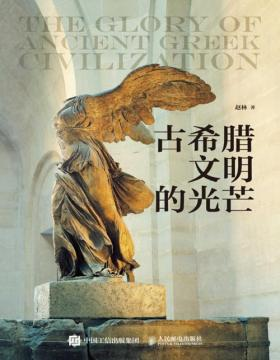 古希腊文明的光芒(套装上下册) 走近西方文明起源与美之故乡,武汉大学哲学学院赵林教授讲述古希腊文明上下2000年