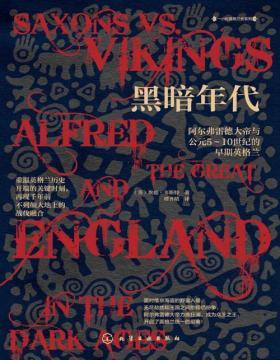 2020-12 黑暗年代:阿尔弗雷德大帝与公元5~10世纪的早期英格兰 一部至简的英格兰前传 重温英格兰历史开端的关键时刻