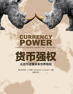 货币强权:从货币读懂未来世界格局 强大的国家拥有强大的货币?货币,对于财富与权力的分配究竟意味着什么?