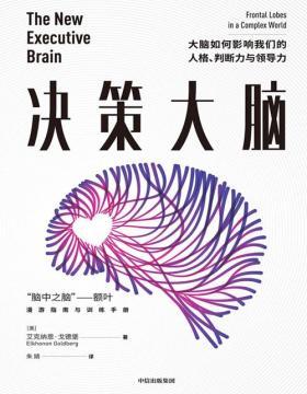 """2020-12 决策大脑 """"脑中之脑"""" 额叶的漫游指南与训练手册 """"大脑三部曲""""收官之作"""