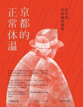 京都的正常体温:哲学家写的城市指南 字里行间透露着哲学家的诙谐敏锐和通晓生活者举重若轻的从容