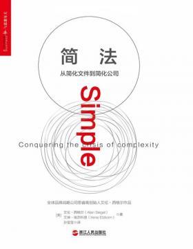 简法:从简化文件到简化公司 全球品牌战略公司思睿高创始人艾伦西格尔30多年的简化经验浓缩