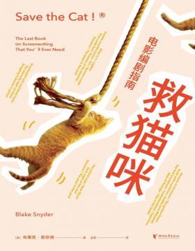 2021-01 救猫咪:电影编剧指南 畅销好莱坞15年的编剧实战秘籍 你所熟悉的那些套路均出自本书,而且它们一直都好用