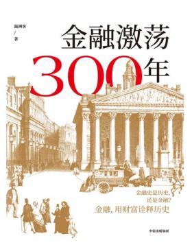 2020-11 金融激荡300年 金融史是历史,还是金融?金融,用财富诠释历史 本书再现金融历史场景,体验金融观念