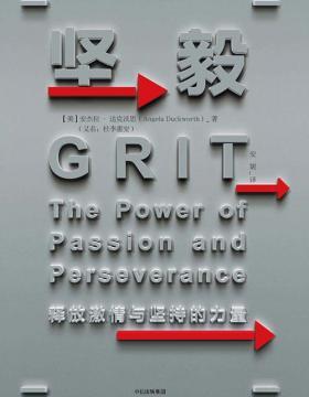 坚毅:释放激情与坚持的力量 比智商和情商更重要的品质! 坚毅所蕴含的力量,能帮助你实现自己的潜能