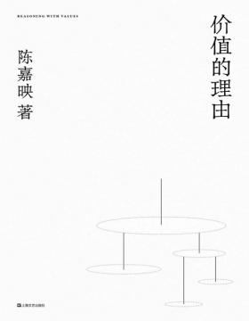2021-03 价值的理由 陈嘉映经典思想随笔再版 中文说理文章典范之作 哲学是一场生生不息的对话