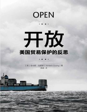 2021-01 开放 美国贸易保护的反思 美国较有影响力的学者积极提倡自由贸易、顺应全球化趋势之作