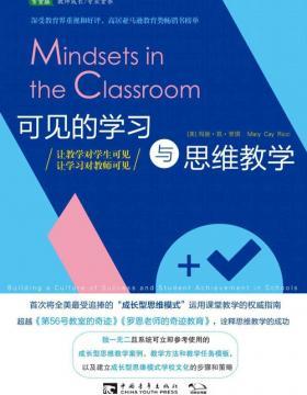 可见的学习与思维教学:让教学对学生可见,让学习对教师可见 成长型思维模式运用课堂教学指南