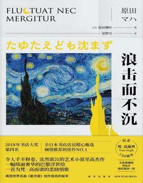 浪击而不沉 纪念梵高逝世130周年 再现世界名画《星月夜》创作背后的秘辛