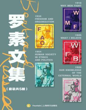 罗素文集(套装共5册)20世纪西方最著名、影响最为深远的学者与和平主义社会活动家、诺贝尔文学奖得主伯特兰·罗素代表作品集