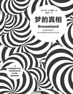 梦的真相 梦,究竟是睡眠的守护神,还是焦虑的放大镜? 带你科学探索梦境的秘密,透析鲜为人知的睡梦世界