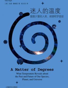 迷人的温度 温度计里的人类、地球和宇宙史 迷人的生命,冰冷的星球,有温度的宇宙故事,查理·芒格推荐必读