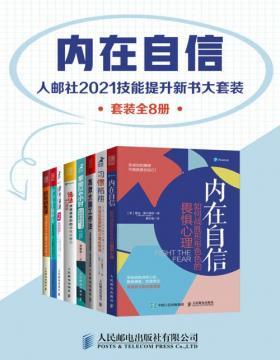 2021-02 内在自信:人邮社2021技能提升新书大套装(装共8册)学习高效能人士的思维、心智和表达模式,助力职场突围!