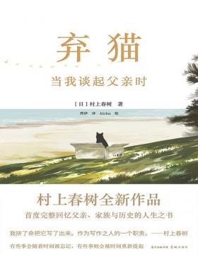2021-01 弃猫 当我谈起父亲时 村上春树2021重磅新作 完整讲述父亲、自我、回忆与猫的生命根本之书