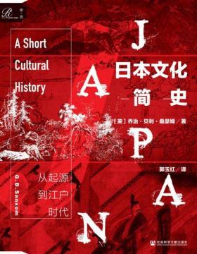 2021-01 日本文化简史:从起源到江户时代 英国驻日外交官全面阐释从史前起源到江户时代的日本文化