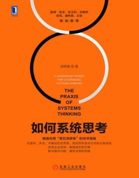 """如何系统思考 《第五项修炼》实践版 精通应用""""第五项修炼""""的详尽指南 系统思考是你生存的必备技能"""