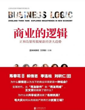 商业的逻辑:正和岛智库揭秘新经济大趋势 陈春花作序,柳传志、李连柱、刘积仁实战分享