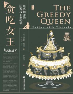 2021-03 贪吃女王:维多利亚的饮食与王室秘辛 生动还原英国王室饮食 完美呈现了维多利亚女王的饮食细节