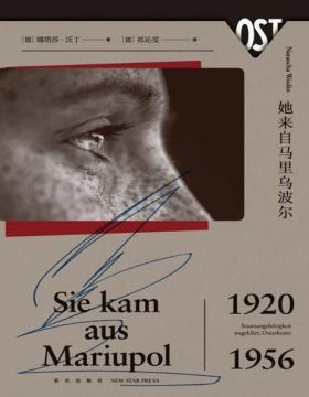 2021-04 她来自马里乌波尔 用文字抢救逝去的生命与记忆之书 揭开历史伤疤,首次聚焦被遮蔽的群体-1200万东方劳工