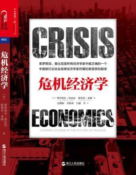 危机经济学 世界上第一个准确预测到次贷危机和经济危机的经济学家鲁比尼的金融预言
