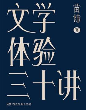 2021-01 文学体验三十讲 三十个文学之夜,一剂心灵解药,一本书读懂数十部外国文学经典
